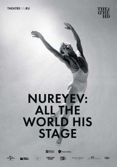 Нуреев: Его сцена - весь мир