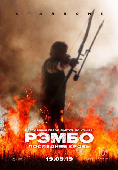 Rembo: Sonuncu qan
