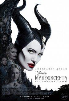 Малефисента: Владычица тьмы IMAX