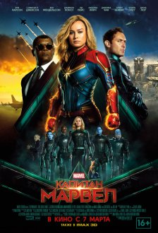 Kapitan Marvel IMAX