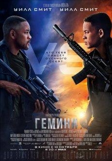 Gemini IMAX