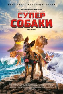 Superpower Dogs IMAX